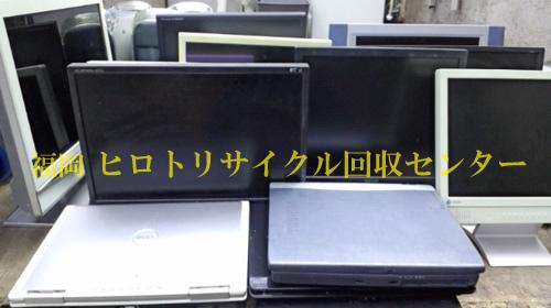 ノートパソコン廃棄