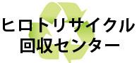 ヒロトリサイクル回収センター